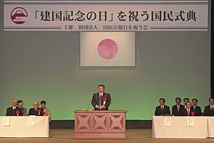 2月11日は何の日【森喜朗首相】建国記念の日を祝う国民式典に出席