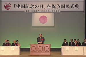 2月11日のできごと(何の日)【森喜朗首相】建国記念の日を祝う国民式典に出席
