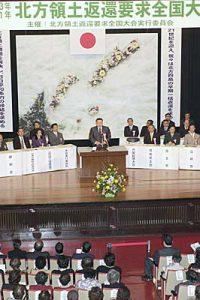 2月7日は何の日【森喜朗首相】北方領土返還要求全国大会に出席