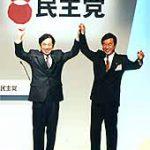 1月18日のできごと(何の日)【民主党代表選】菅直人氏が再選