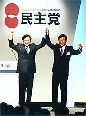 1月18日は何の日【民主党代表選】菅直人氏が再選
