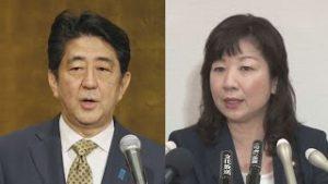 9月8日は何の日【自民党総裁選】安倍晋三首相が再選