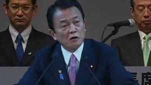 1月18日は何の日【麻生太郎首相】景気対策に全力