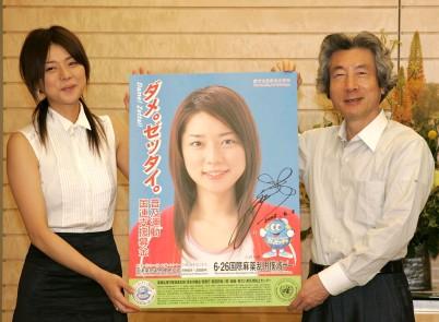 6月8日のできごと(何の日)【小泉純一郎首相】女優・吉岡美穂さんを激励