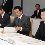 3月10日のできごと(何の日)【麻生太郎首相】経済財政諮問会議を開催
