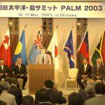 5月16日のできごと【小泉純一郎首相】太平洋・島サミットに出席