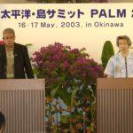 5月17日のできごと【小泉純一郎首相】太平洋・島サミットに出席