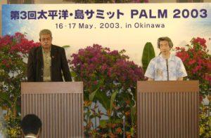5月17日は何の日【小泉純一郎首相】太平洋・島サミットに出席