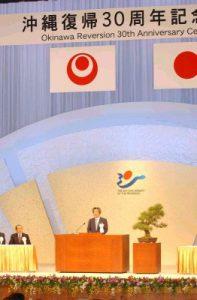 5月19日は何の日【小泉純一郎首相】沖縄「基地の負担を軽減」