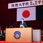 3月20日のできごと(何の日)【菅直人首相】防衛大卒業式で訓示