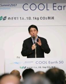 6月20日は何の日【安倍晋三首相】地球温暖化対策を強化