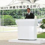 6月23日のできごと(何の日)【麻生太郎首相】沖縄全戦没者追悼式に参列