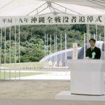 6月23日のできごと(何の日)【安倍晋三首相】沖縄全戦没者追悼式に参列