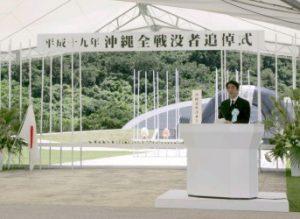 6月23日は何の日【安倍晋三首相】沖縄全戦没者追悼式に参列