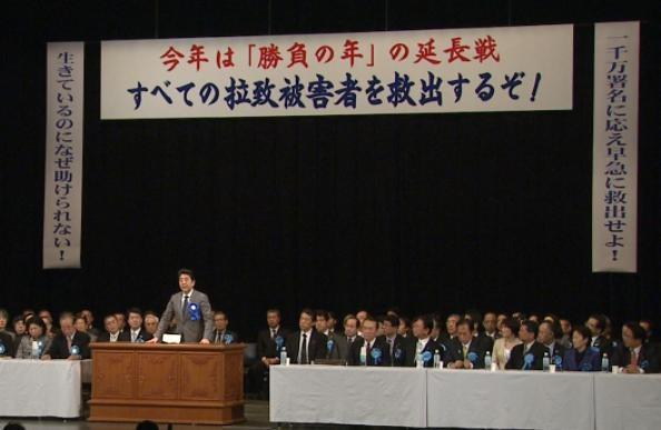 4月27日のできごと(何の日)【安倍晋三首相】拉致被害者救出を訴える集会に出席