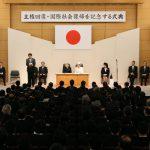 4月28日のできごと【安倍晋三首相】主権回復・国際社会復帰を記念する式典に出席