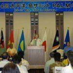 2006 平成18年5月26日のできごと【小泉純一郎首相】太平洋・島サミットに出席