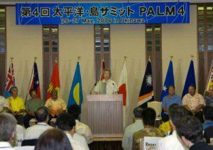 5月26日は何の日【小泉純一郎首相】太平洋・島サミットに出席