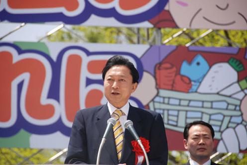 4月29日のできごと(何の日)【鳩山由紀夫首相】メーデーに出席