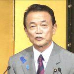 6月30日のできごと(何の日)【麻生太郎首相】「民主党の外交政策は観念論」