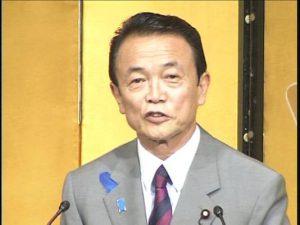6月30日は何の日【麻生太郎首相】「民主党の外交政策は観念論」