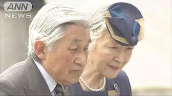 5月18日のできごと【天皇皇后両陛下】金沢城を訪問