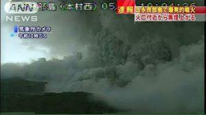 5月29日は何の日【口永良部島・新岳】爆発的噴火、住民137人避難