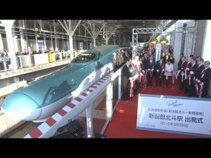3月26日は何の日 北海道新幹線開業