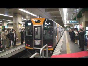3月20日は何の日【阪神なんば線】開通