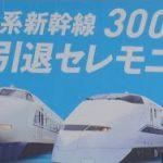 3月16日のできごと(何の日)【新幹線300系/100系】ラストラン