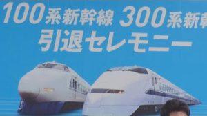 3月16日は何の日【新幹線300系/100系】ラストラン