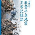3月25日のできごと(何の日)【 2007年能登半島地震】