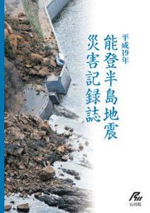 3月25日は何の日【 2007年能登半島地震】