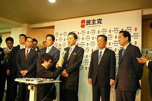 5月17日は何の日【民主党・鳩山由紀夫代表】新体制を発表