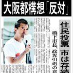 5月17日のできごと【大阪市】都構想「否決」