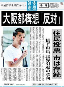 5月17日は何の日【大阪市】都構想「否決」