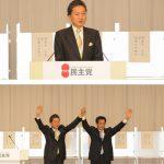 5月16日のできごと【民主党】新代表に鳩山由紀夫氏