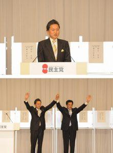 5月16日は何の日【鳩山由紀夫氏】民主党新代表に選出