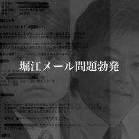 2月16日 堀江メール問題勃発