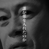 2月17日のできごと(何の日) 中川昭一財務相が辞任