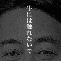 2月18日のできごと(何の日) 安愚楽牧場出資者らが海江田民主党代表を提訴