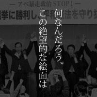 2月20日のできごと(何の日) 社民党大会に野党幹部が集結