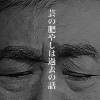 2月21日は何の日 桂文枝さん、不倫騒動を謝罪