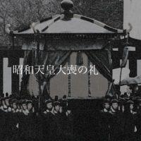 2月24日は何の日 昭和天皇・大喪の礼