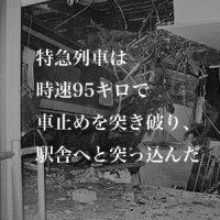 3月2日のできごと(何の日) 土佐くろしお鉄道宿毛駅衝突事故