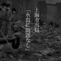 3月9日のできごと(何の日) 上海市水源に豚の死骸