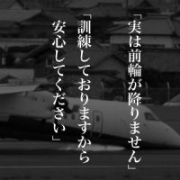 3月13日のできごと(何の日) 全日空機胴体着陸事故