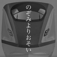 3月14日のできごと(何の日) 北陸新幹線金沢開業