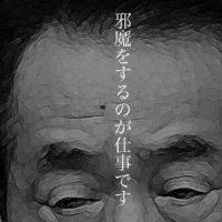 3月15日のできごと(何の日) 菅直人首相、東電本社に怒鳴りこむ