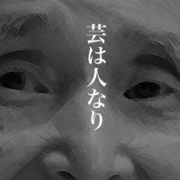 3月19日は何の日 桂米朝さん逝く